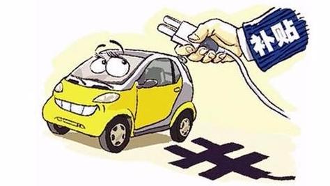 电动汽车悄然涨价 补贴额度比2016年降低20%