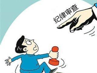 中纪委:十八大以来立案审查中管干部240人 纪律处分223人