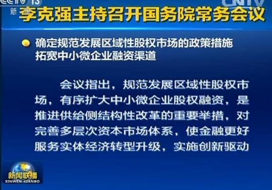 李克强:持续深入推进政府廉政建设和反腐败