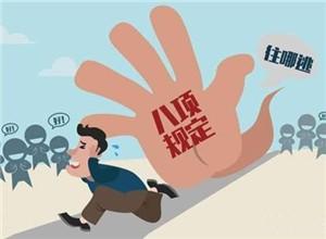 广东:2016年查处违反中央八项规定精神问题719个