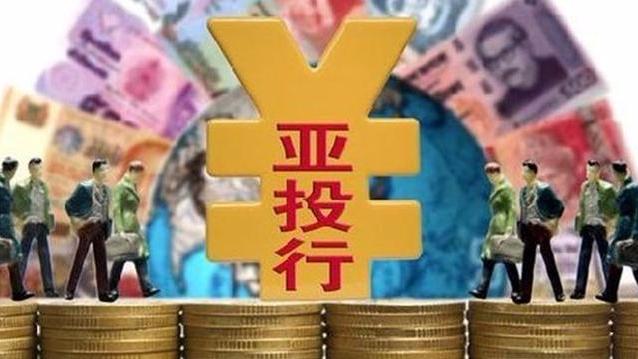 亚投行一年发放17亿美元贷款 今年将首次发债融资