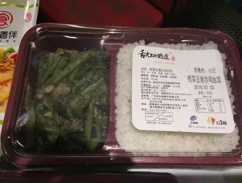 """坐高铁的注意!""""15元盒饭不断供""""规定不再执行:售完即止"""