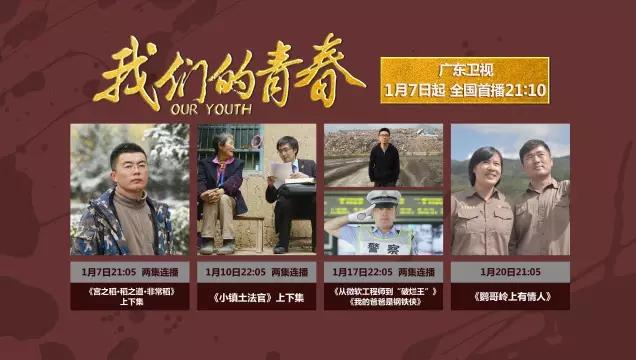 今晚22:07,两位超人将现身广东卫视,交替亮相!