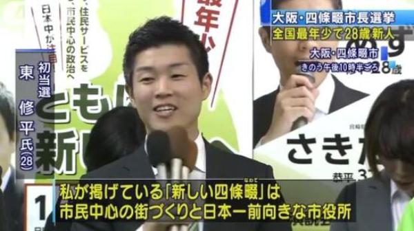 日本诞生全国最年轻市长 现年28岁以高票数当选