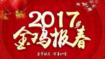 2017央视春晚主持阵容曝光 朱军董卿康辉朱迅小尼
