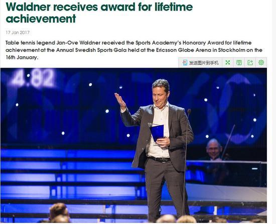 瓦尔德内尔赢终身成就奖 曾赢遍国乒主力受尊敬
