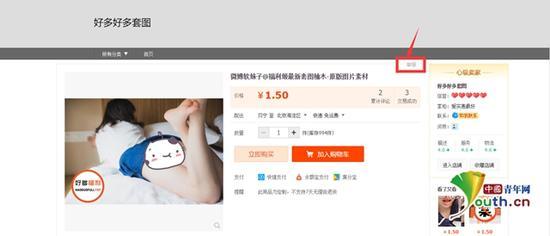 淘宝店铺售卖淫秽图片视频 1.5元买64张图2段视频