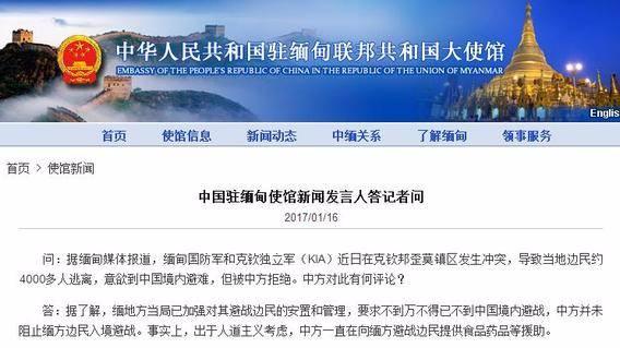 中方拒绝约4千名缅甸边民到中国境内避难?驻缅使馆回应