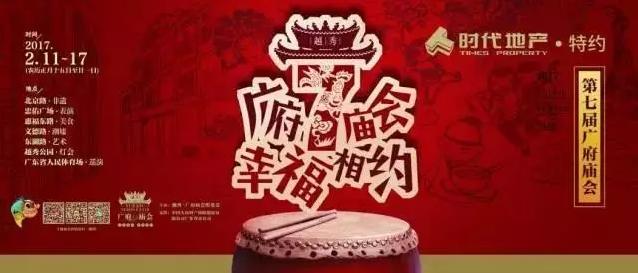 广府动漫庙会| 喜闹元宵庆新春,平博士与你嗨翻动漫主题广府庙会!