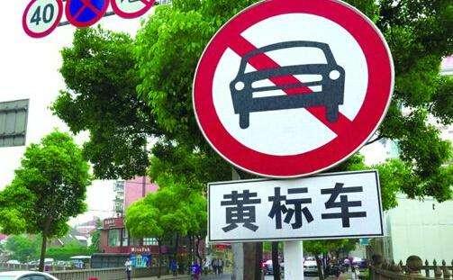 广州改善空气质量有大动作!5月1日起全市将禁行黄标车