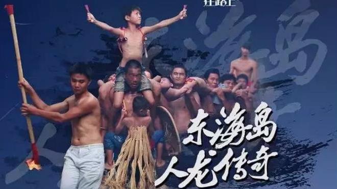 """《东海岛•人龙传奇》中国大陆版的""""海角七号"""""""