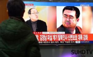 越南外交部:确定杀害朝鲜公民嫌疑人之一为越南公民