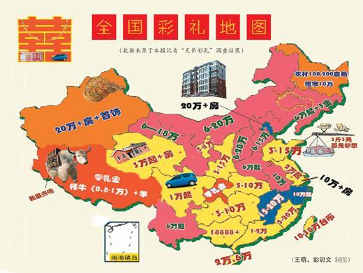 中国彩礼地图:西部高东部低 长江流域现