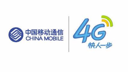 中移动4G用户净增1717.2万 已达5.52亿