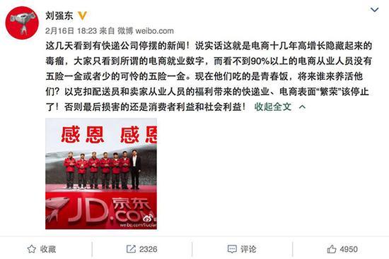 刘强东谈快递公司停摆:是电商高增长隐藏的毒瘤