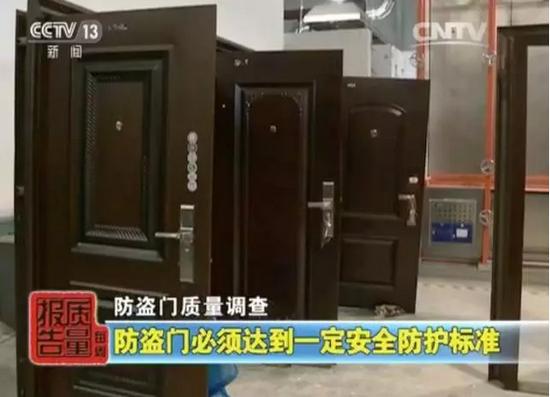 央视曝光数个大牌防盗门不合格 几分钟就能撬开锁