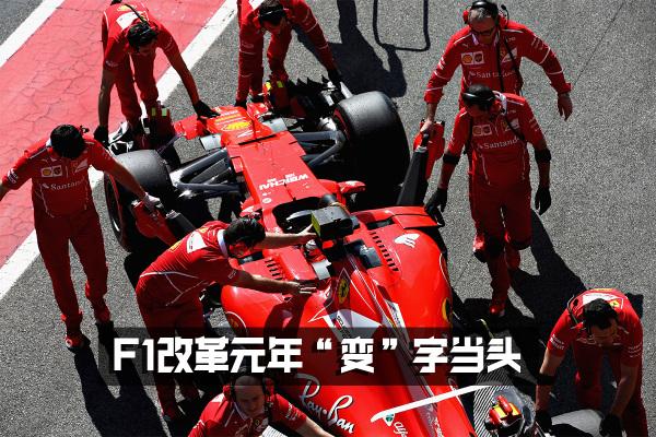 F1改革元年无卫冕冠军 37岁kimi成围场最老司机