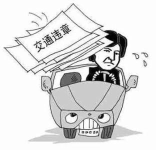 """近1500分 547宗罚单!""""最牛轿车"""" 违章创穗历史之最"""