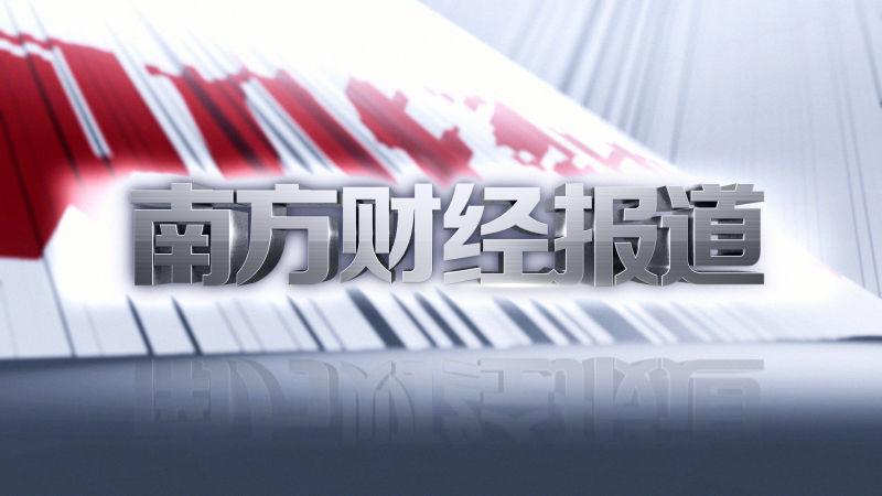 《经视报告》升级!3月1号,《南方财经报道》重装起航!