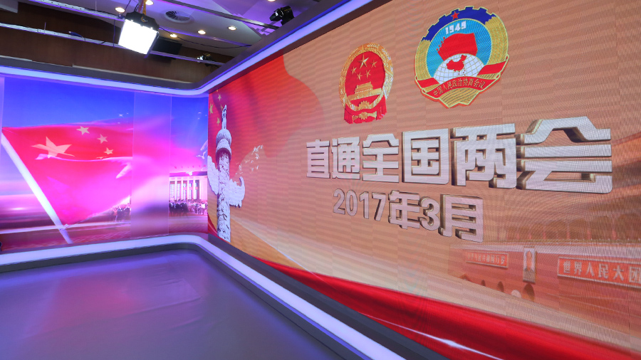 2017全国两会 广东广播电视台北京演播室抢先看