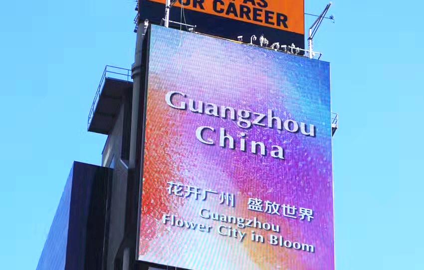 厉害了 我的大广州!新形象片横霸纽约时代广场7天