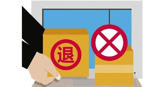 网购七日无理由退货新规昨日起实施 但这七类商品不适用