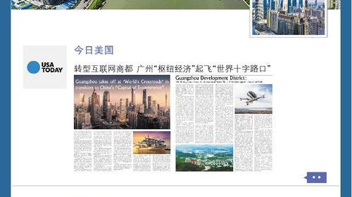 三大美国著名媒体连续三天点赞广州 推出专题聚焦广州发展