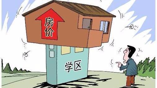 北京一学区房近2000万拍卖 20分钟引来6位竞拍人