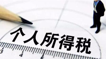 北上广深个税收入占全国四成 京沪两城均超千亿