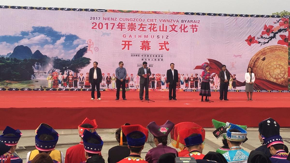 2017崇左花山节开幕 展现多彩壮族文化特色