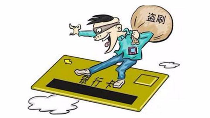 银行卡被盗刷该怎样索赔?