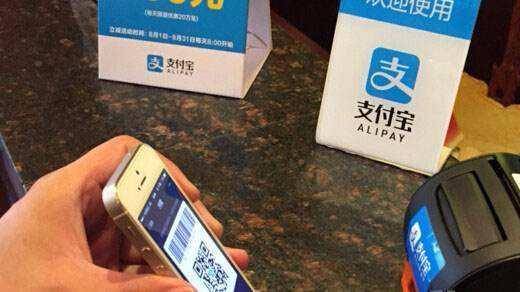 支付宝正式上线收钱码 目标5年把中国带入无现金社会