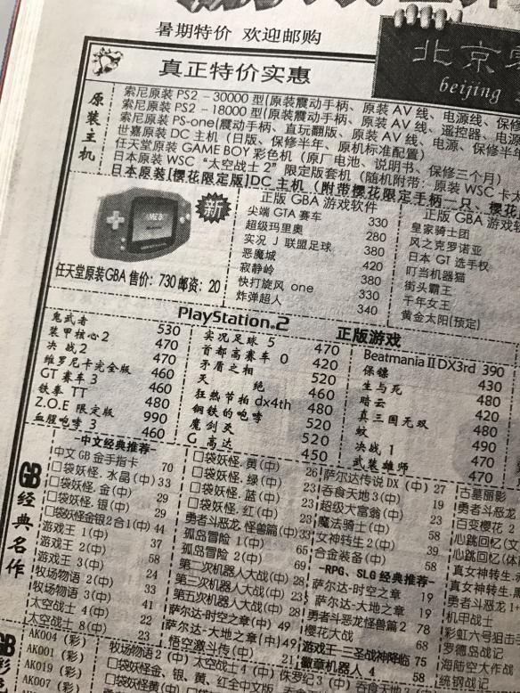 网友晒96年主机游戏报价 一台主机够买几平米房