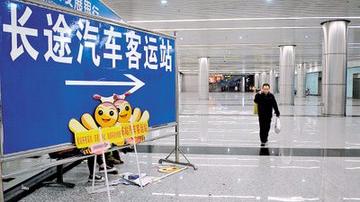 清明假期将至 各大汽车客运站加密热门线路车票已在全面开售中