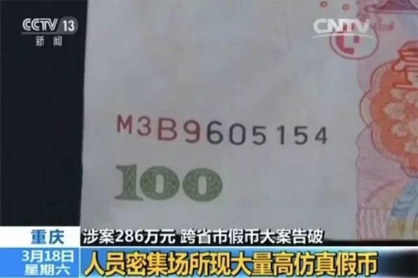多家银行报警:收到大量高仿假币!这3个编号一定注意!