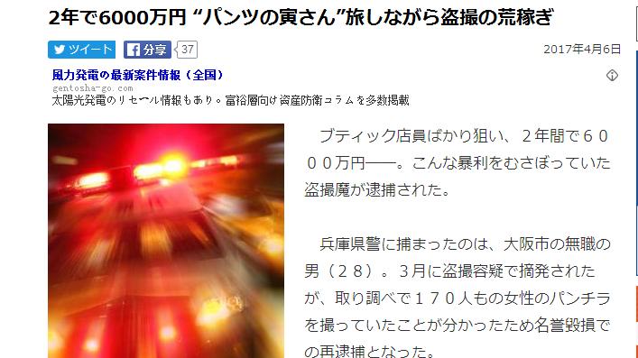 日男子偷拍女性裙底 两年内视频卖6000万日元