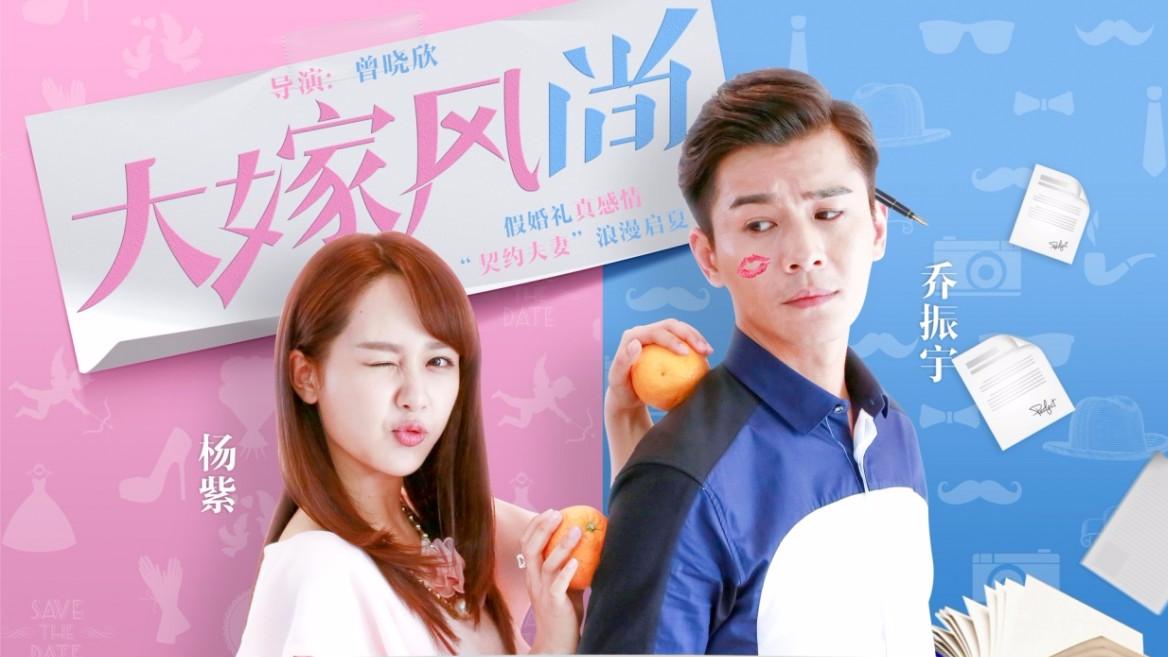 """假婚礼?真感情! """"契约夫妻""""乔振宇、杨紫广东卫视浪漫启夏"""