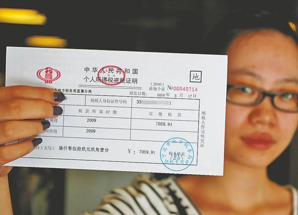广东个人所得税完税证明全省通办