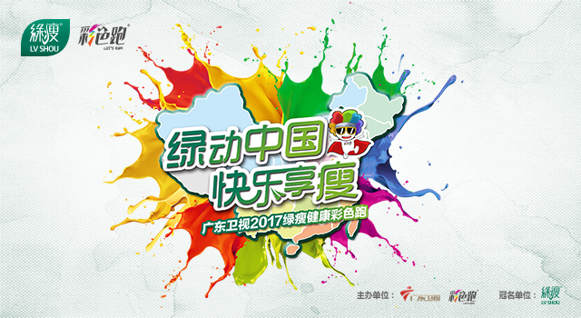 广东卫视2017绿瘦健康彩色跑珠海站震撼登场