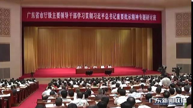 广东省委举办学习贯彻习近平总书记重要批示精神专题研讨班