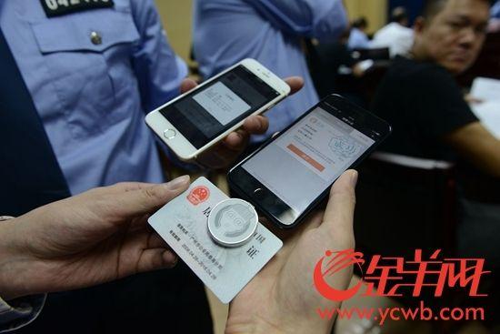 """广州警方首次对外发布身份认证APP,可证明""""我就是我"""""""
