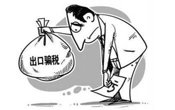 税务总局公布去年十大骗税案