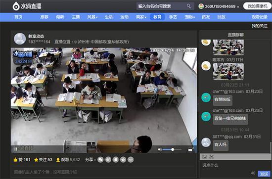 多地学校课堂宿舍被直播:专家称涉嫌侵犯隐私