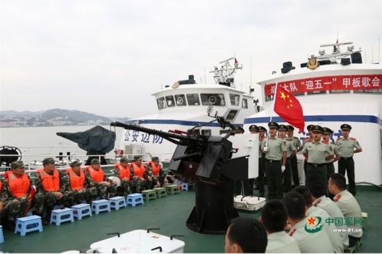 武警广东边防汕头支队在甲板上办歌会 军歌嘹亮