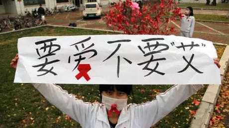 艾滋检测包进高校自动售卖机:要爱不要艾