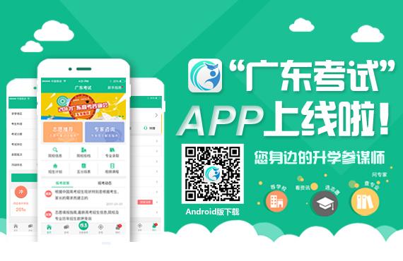 好消息!广东考试APP正式上线,志愿填报不再愁