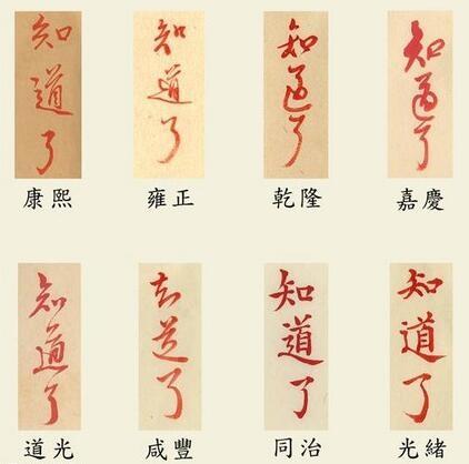 清朝八位皇帝笔迹公开:他的字最漂亮