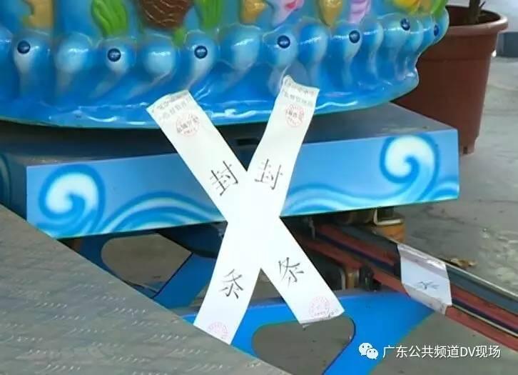 广东一小学春游 8岁学生卷入游乐设施当场身亡