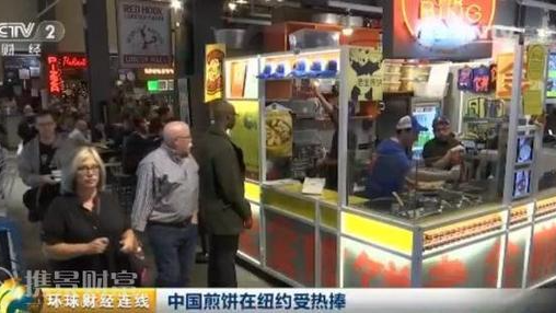 中国煎饼成纽约爆款:一天卖数百个 一个卖上百元