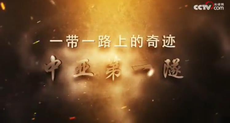 """一带一路上的奇迹——""""中亚第一隧"""""""